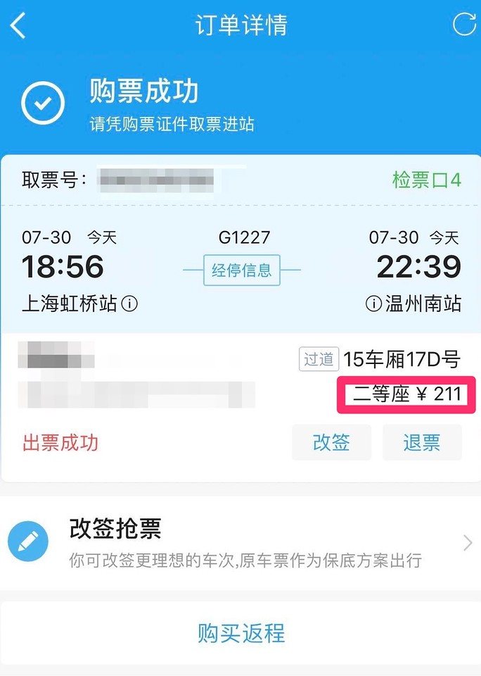 Buying High Speed Train Tickets between Shanghai and Beijing