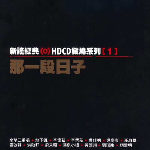 新谣精选 HDCD 那一段日子