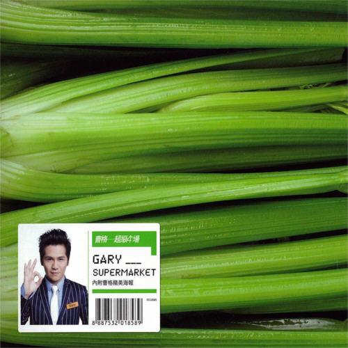 曹格 超级4th场 COVER Vegetable