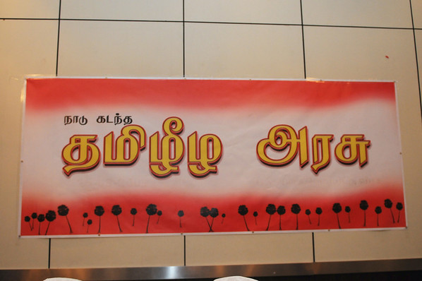 Transnational Government of Tamil Eelam info session 2