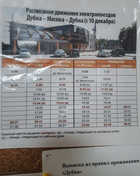 timetable for electric trains