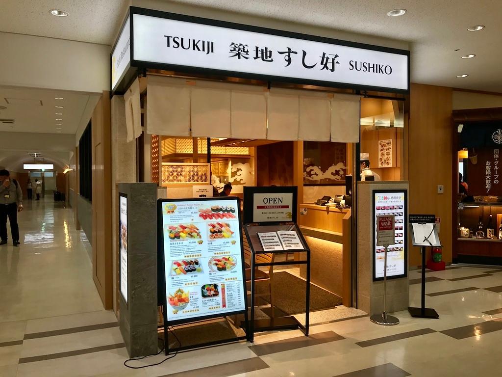 Tsukiji Sushiko in Terminal 2.