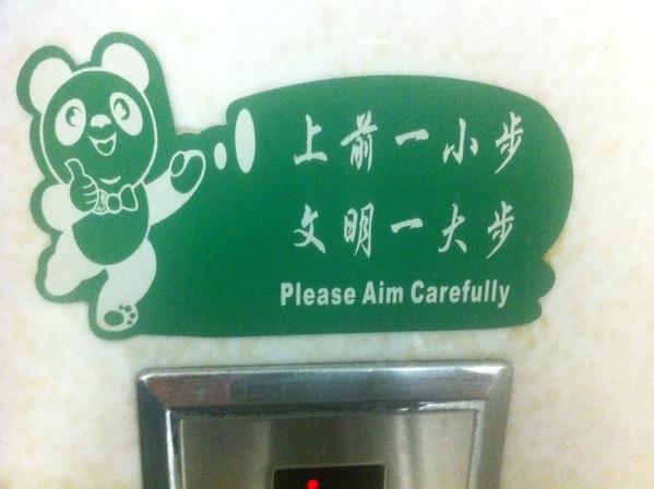 Signs of Chengdu & Dujiangyan
