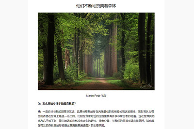 Interview on Tuchong and WeChat