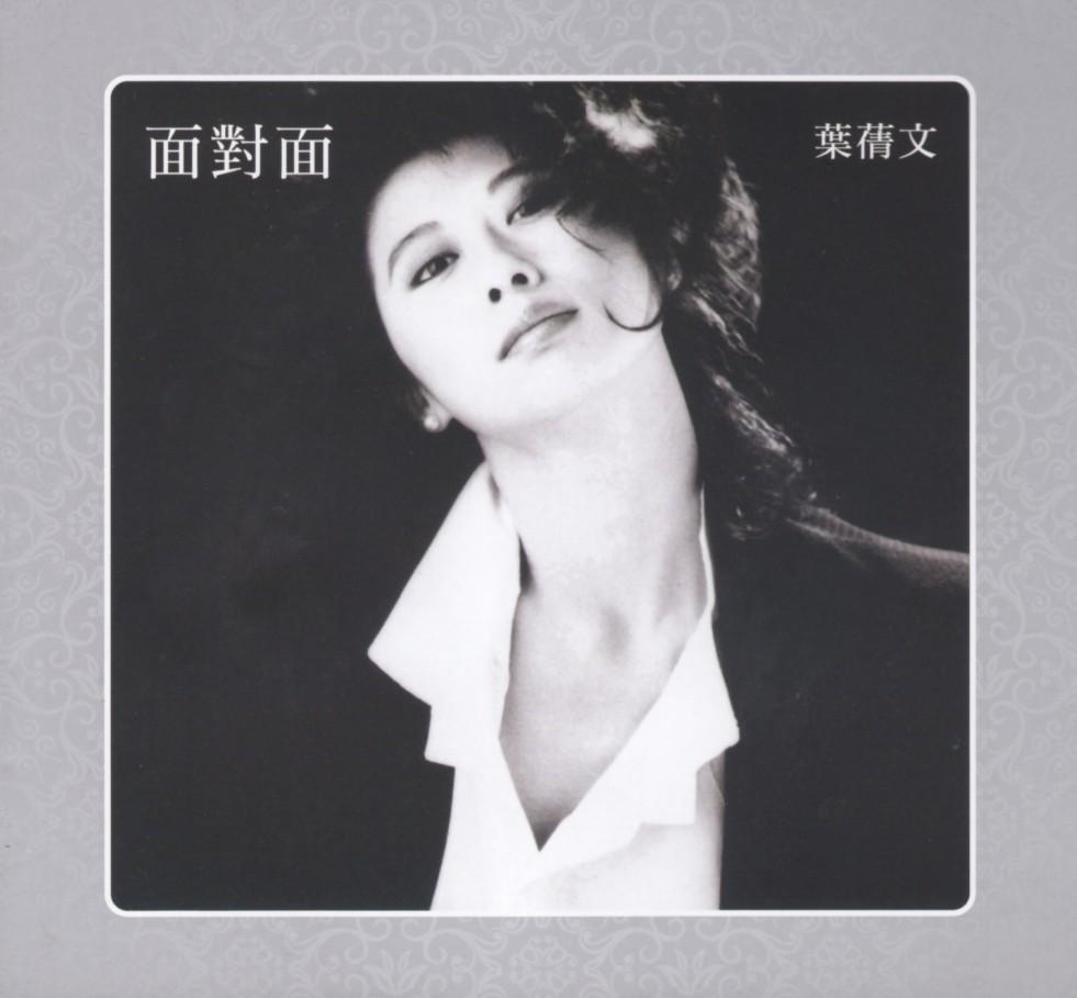 [1989] 叶倩文 面对面