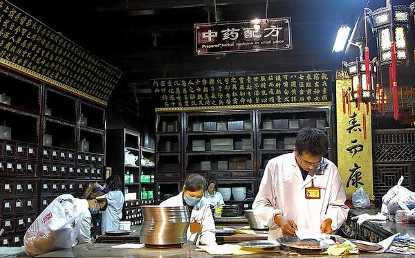 Pharmacie Hu Qing Yu Tang