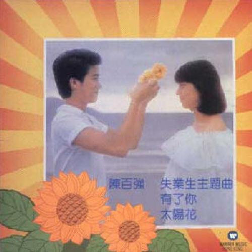 陈百强 太阳花