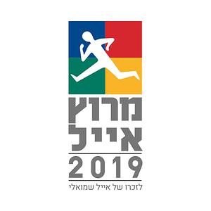 Eyal Run 2019
