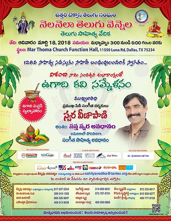 128th Nela Nela Telugu Vennela - Sahitya Vedika - March 18th, 2018