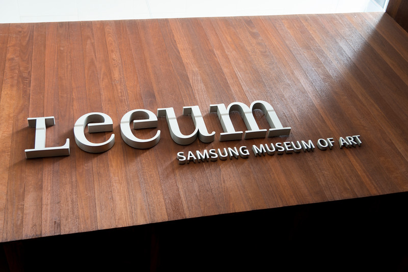Low angle view of information sign of museum, Leeum, Samsung Museum Of Art, Seoul, South Korea