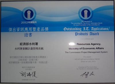 20121201 資訊月傑出資訊應用暨產品獎