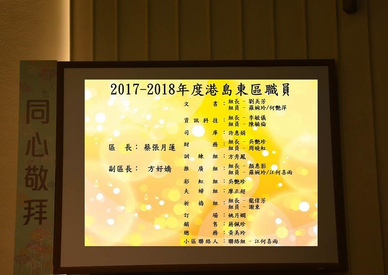 27_港島東區職員名單.jpg