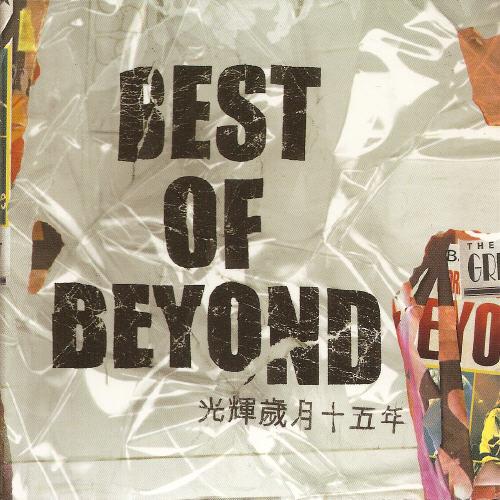 Best Of Beyond 光辉岁月十五年