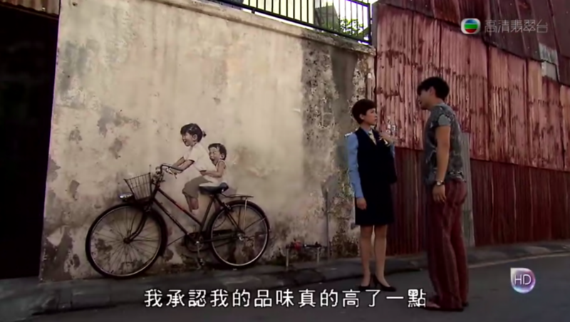 Kids on Bicycle Penang Street Art in TVB 單戀雙城