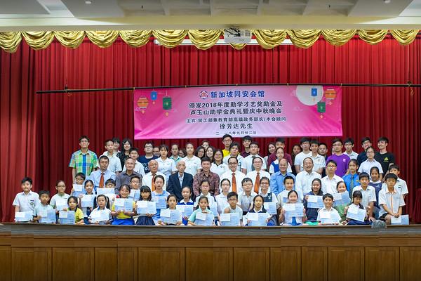 2018年  才艺奖励金暨卢玉山助学金 (2)