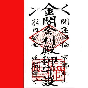 1997 - Japan - Takayama and Kyoto