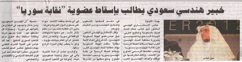 نبيل عباس الندوة 29_02_2012.jpg