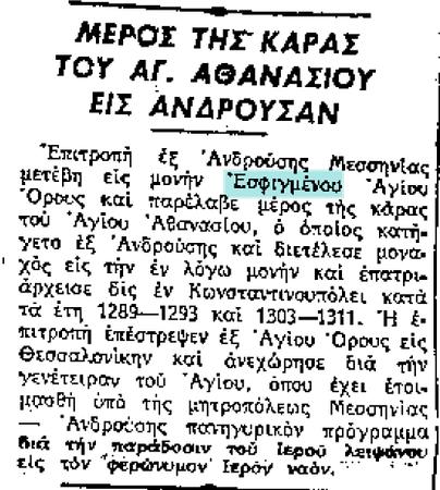 ΜΑΚΕΔΟΝΙΑ 1967 10 24 [7]