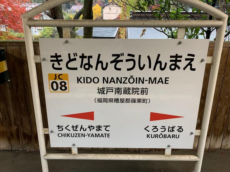 Kido Nanzoinmae Station