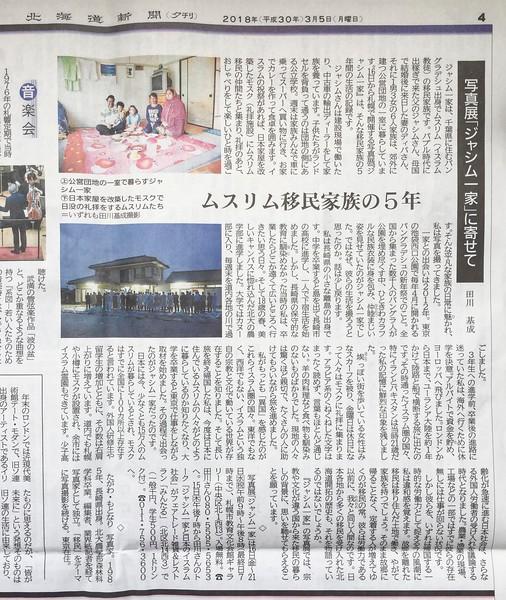 北海道新聞_札幌_写真展_ジャシム一家.jpg