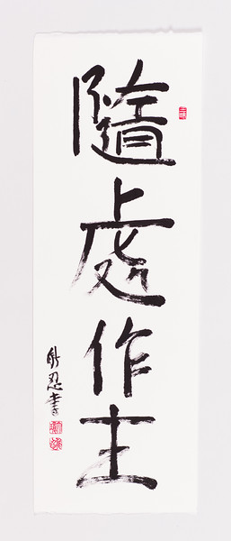 Japanese Caligraphy