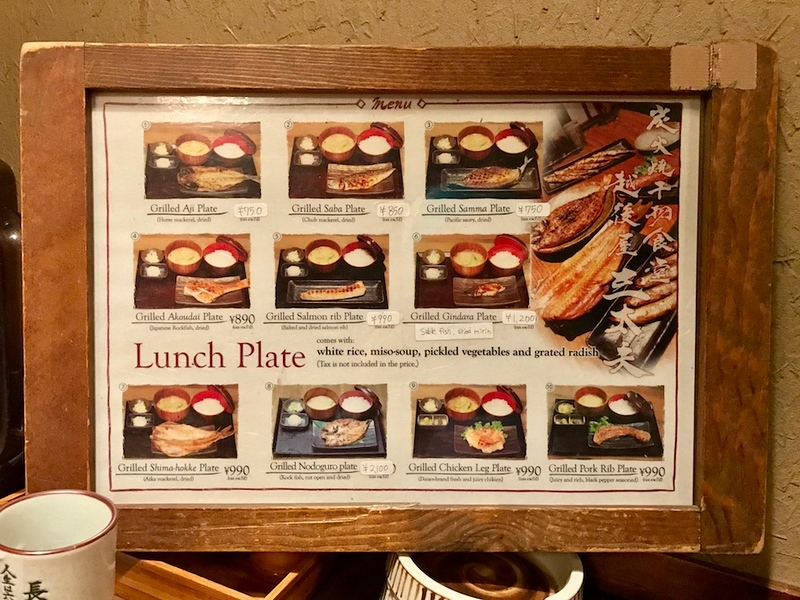 A menu with a wooden frame.