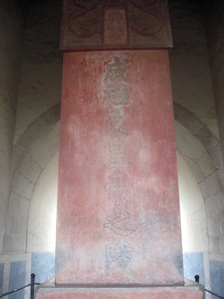 Detail of The Changling Tomb (Emperor Yongle's Tomb)--see placard photo, one slide forward