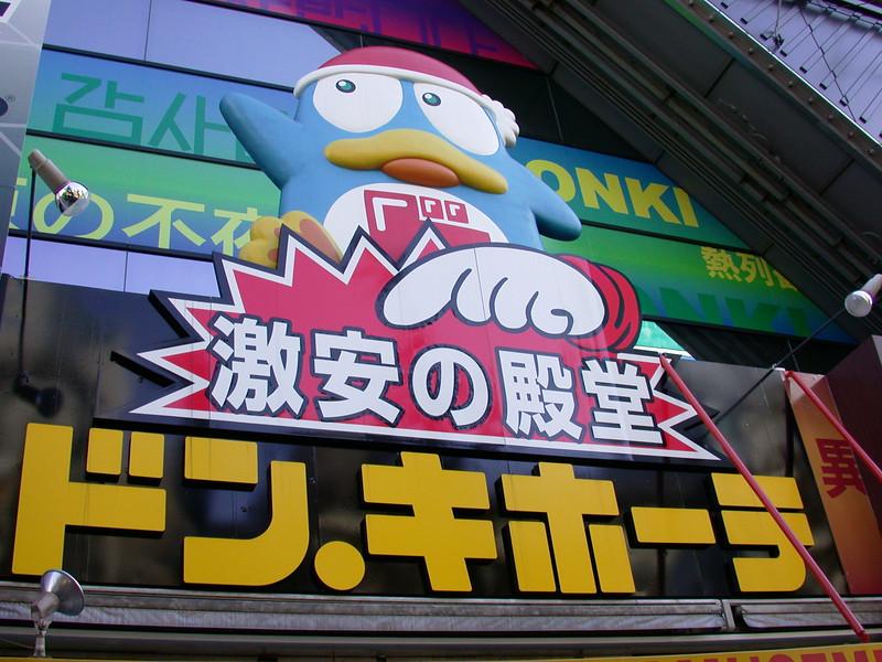 Tokyo2 (2).JPG
