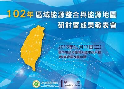 20131217 區域能源整合與能源地圖研討暨成果發表會