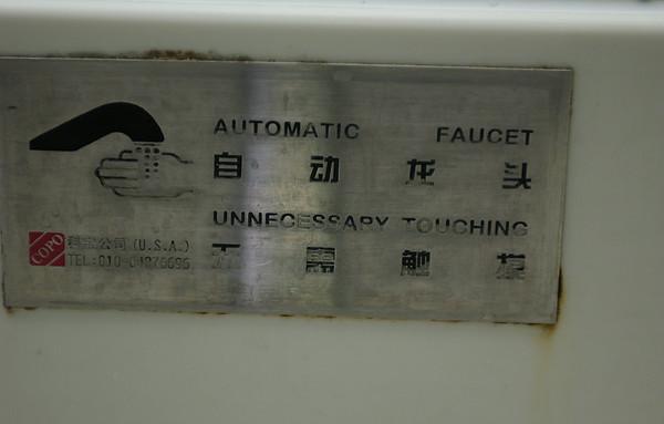 2007-10: Beijing