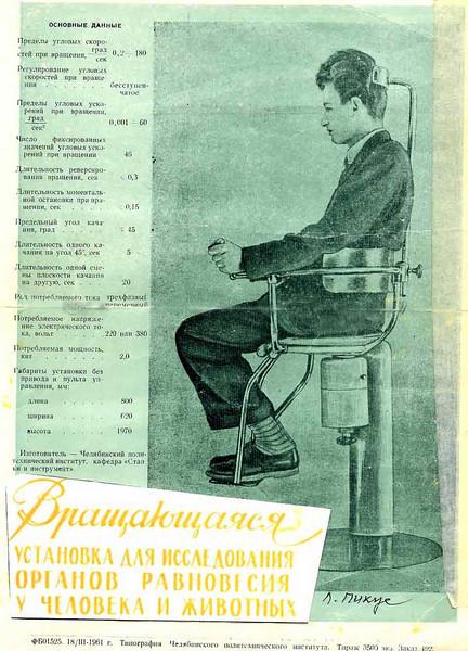 Конец 60 года. Л.Пикус в кресле для исследования органов равновесия будущих космонавтов.