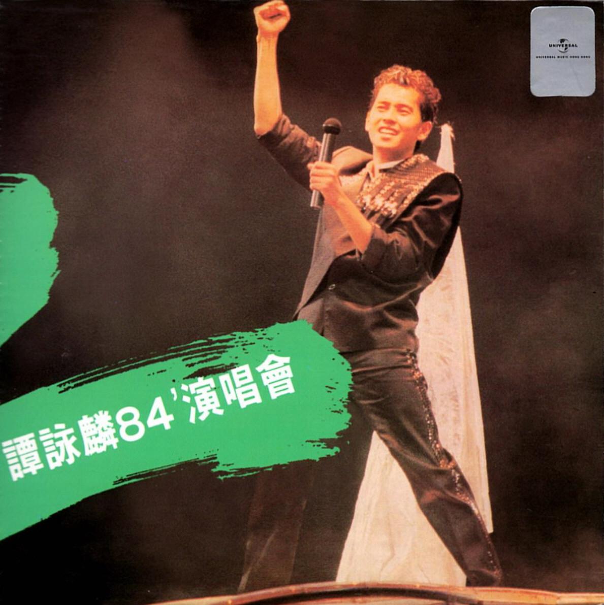 [1984-12-19] 谭咏麟 84演唱会