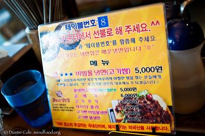 Meat w/ Nengmyun - 고기주는냉면