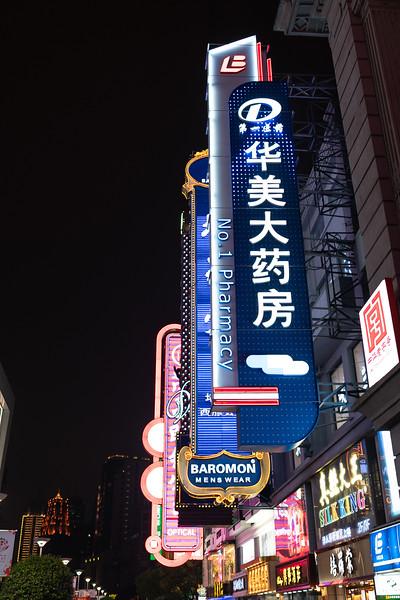 Shanghai Selects