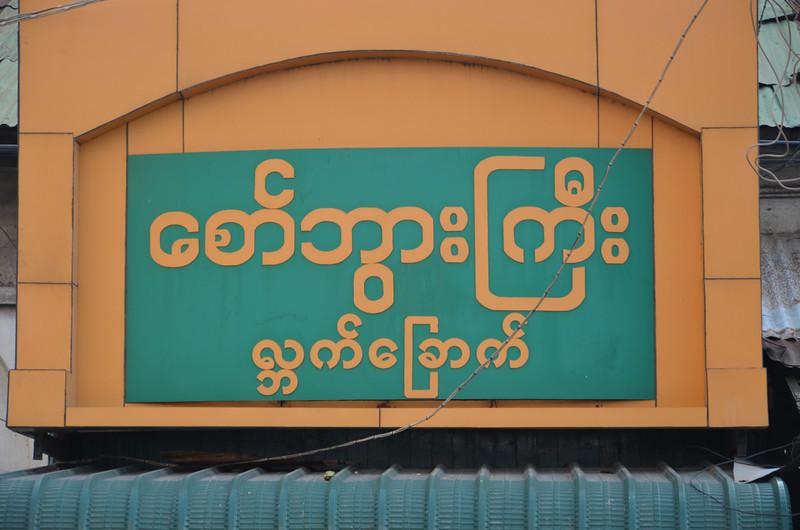 DSC_4885-burmese-language-script.JPG