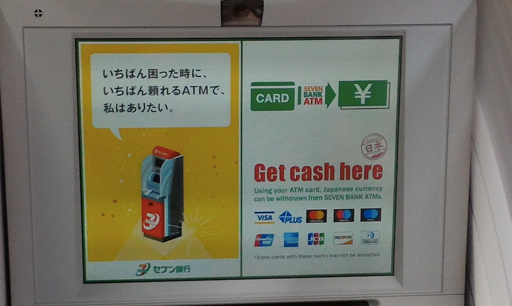 Close-up of a 7-11 ATM Screen