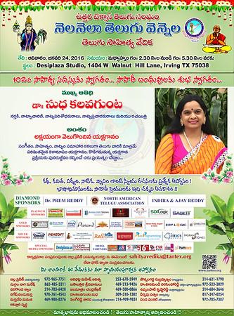 102nd Nela Nela Telugu Vennela - Sahitya Vedika - January  24th, 2016