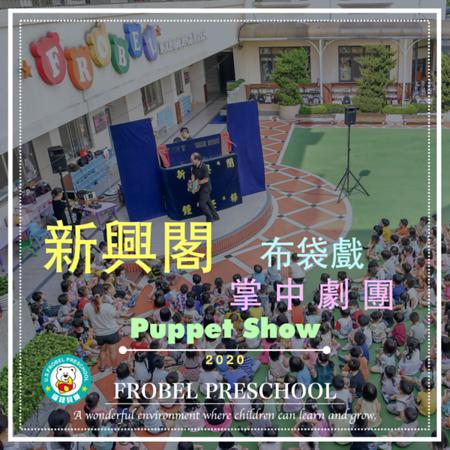 [2020] 新興閣掌中劇團-Puppet Show