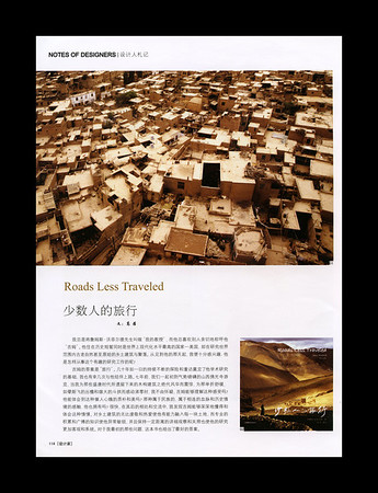 """Gao Bei on """"Roads Less Traveled"""" Notes of Designers 2009"""