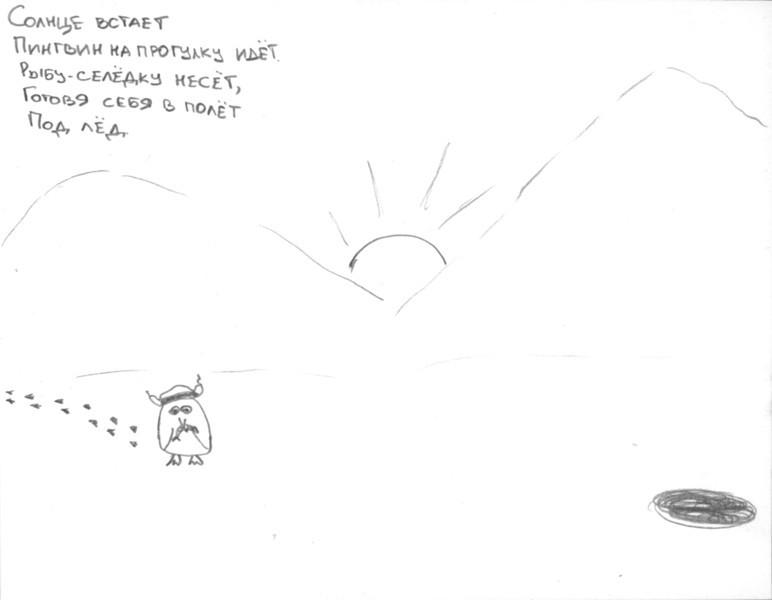 Arktiki smeliy pilot 2.jpg