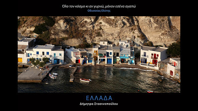 VIDEO - GREECE