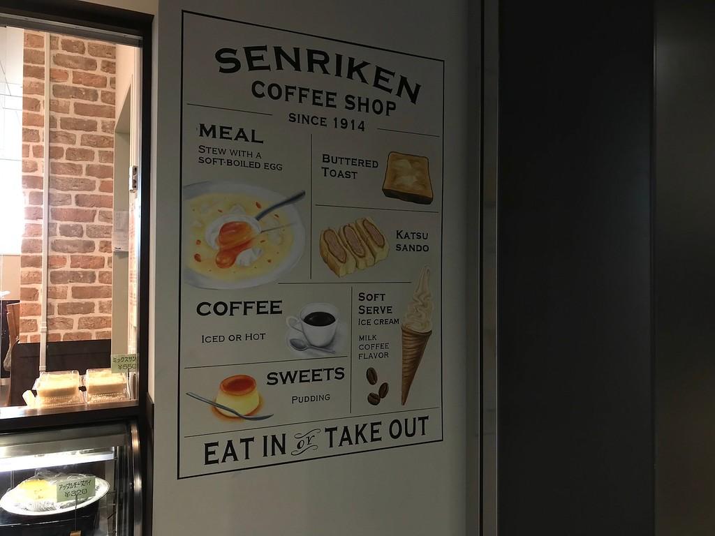 A sign for Senriken Coffee Shop.