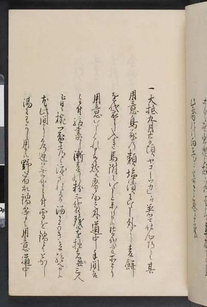 Kankai ibun, [1807], vol. 2