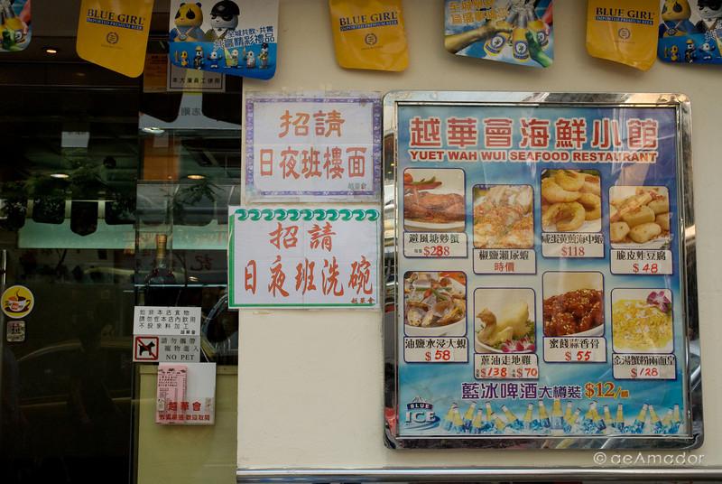 aeamador©-HK08_DSC0015 Saukiwan market. Saukiwan, Hong Kong island.  A genuine Chinese restaurant.