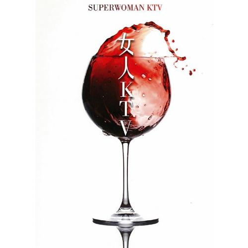 女人 KTV (Superwoman KTV) Compilation Album