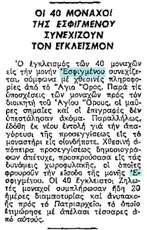 ΜΑΚΕΔΟΝΙΑ 1974 04 11 [9]
