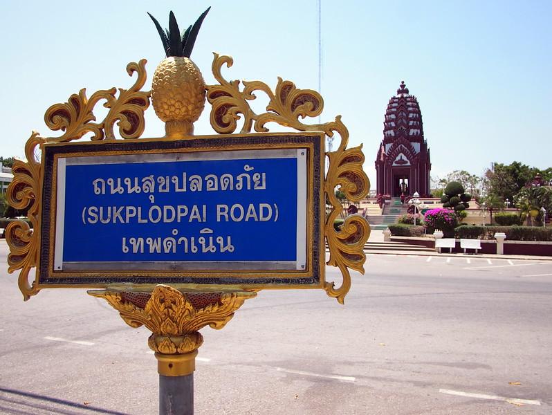 P3143501-pkk-pineapple-sign.JPG