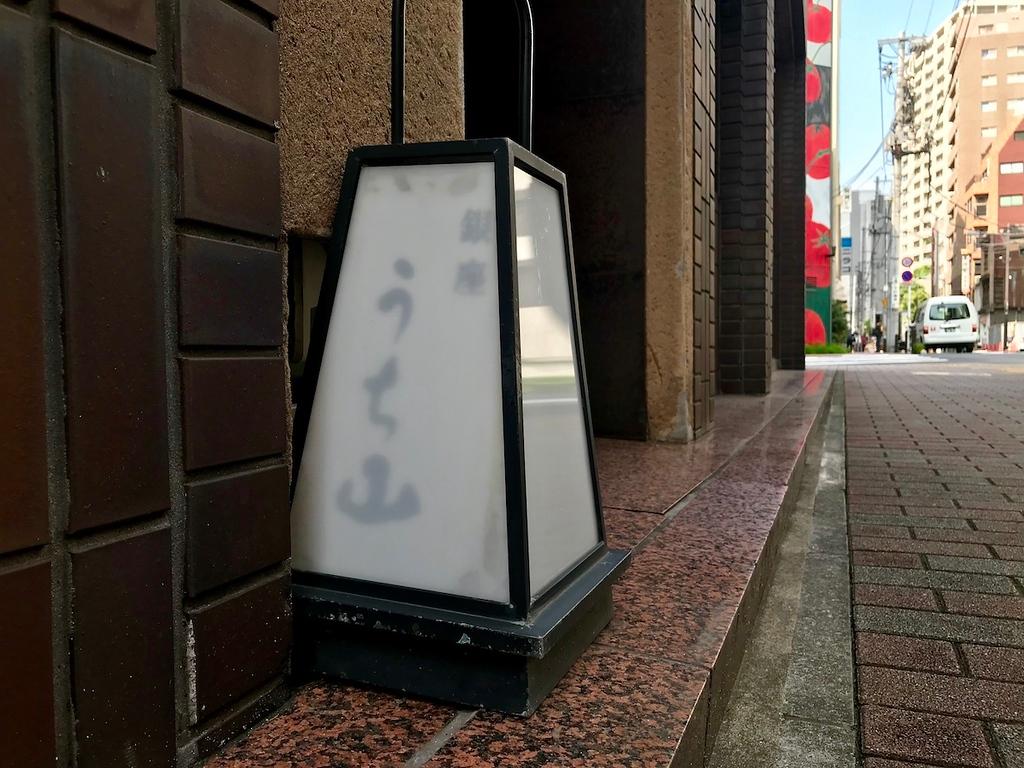Ginza Uchiyama