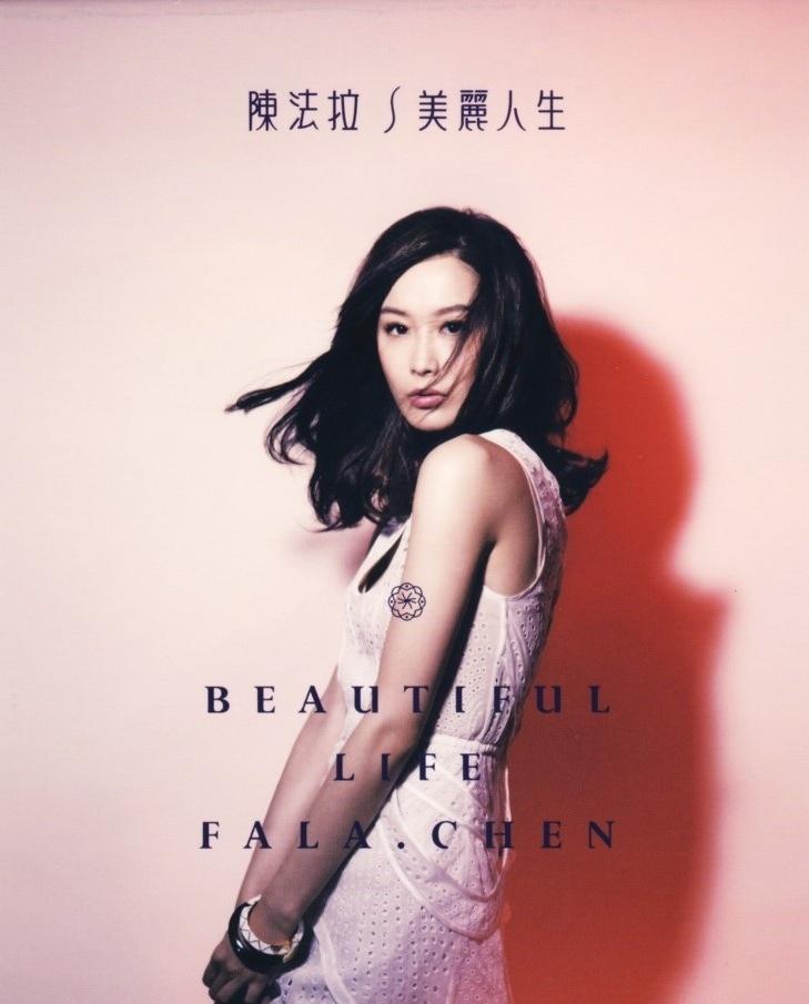 陈法拉 美丽人生