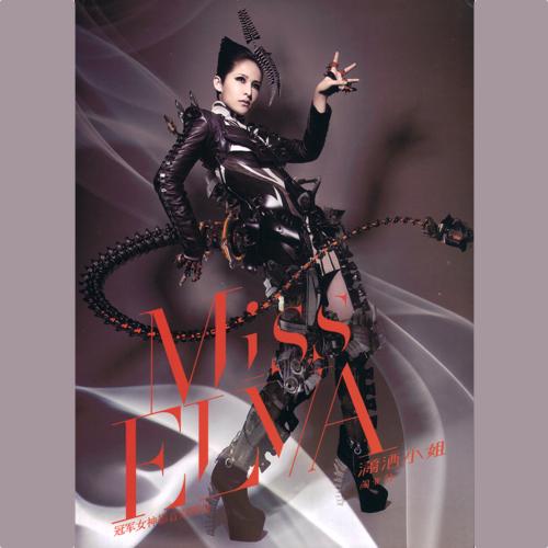 萧亚轩 Miss Elva《潇洒小姐》冠军女神影音双碟盘